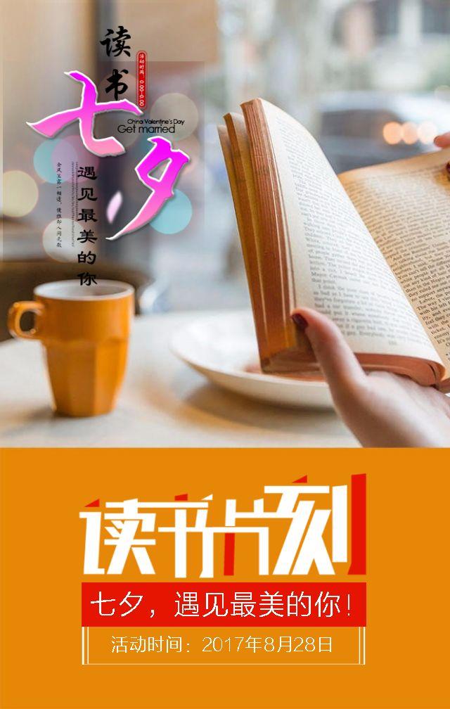 读书周书店活动阅读书籍是一种体验