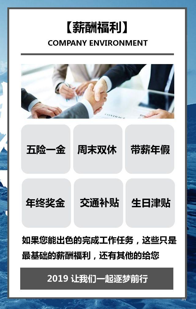 行业通用蓝色商务大气风格企业春季人才招聘社会校园招聘公司招人宣传H5