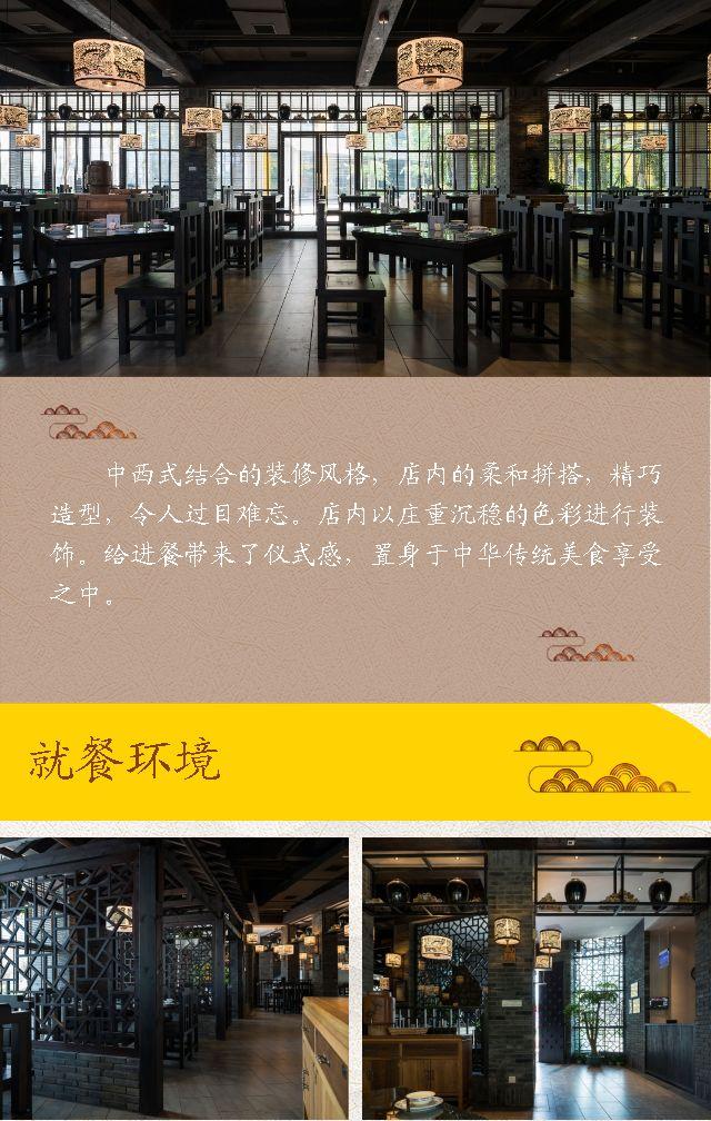 四川火锅店铺宣传