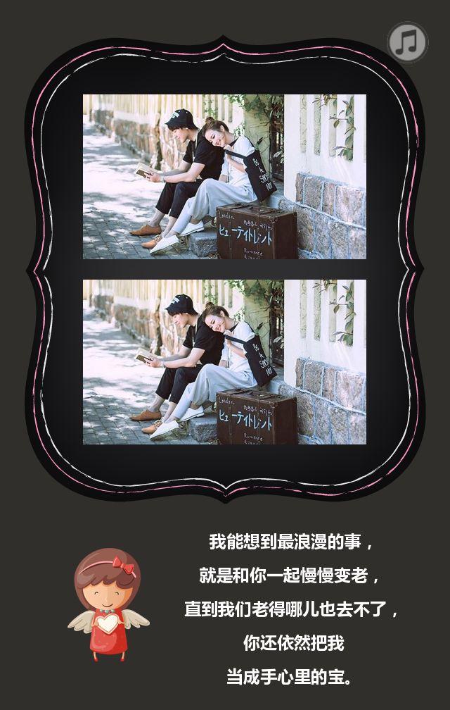 七夕情人节爱情情侣表白纪念相册4