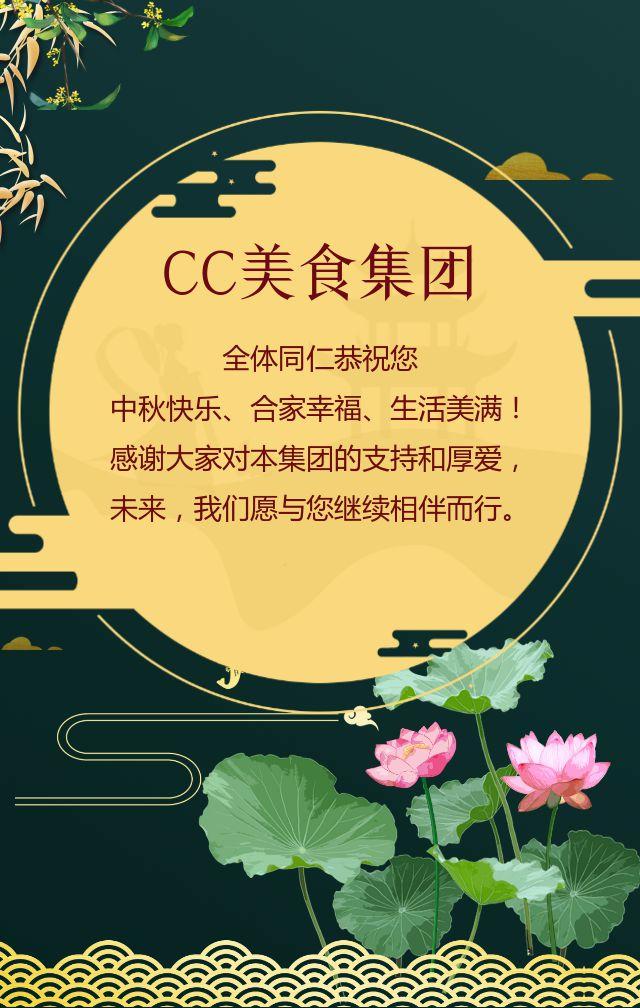 2019中秋传统花好月圆贺卡浓情中秋H5
