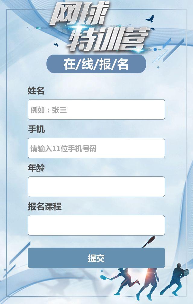 清新运动风网球培训班招生宣传H5
