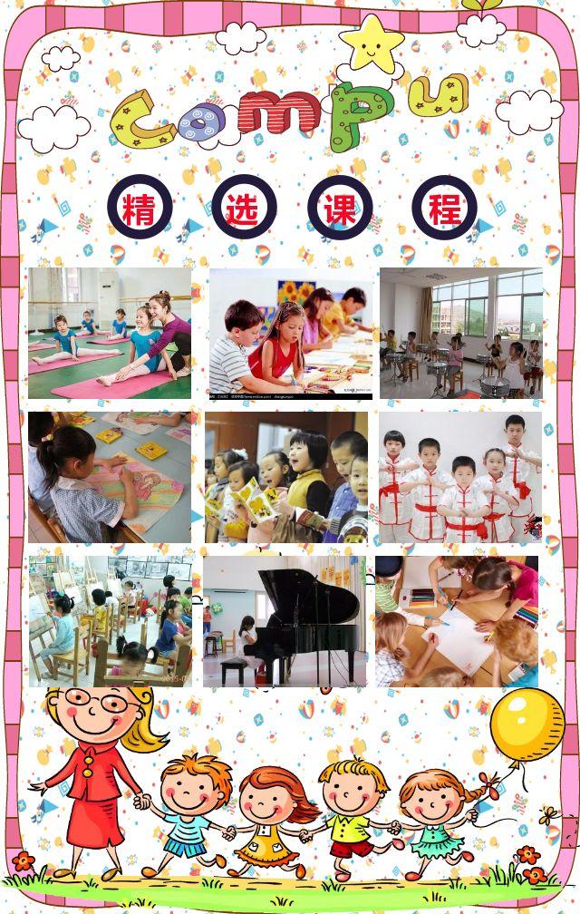 招生 幼儿园招生 幼儿园开业 幼儿园开园 幼儿园开学 幼儿园活动 幼儿园邀请函  托管班 新品