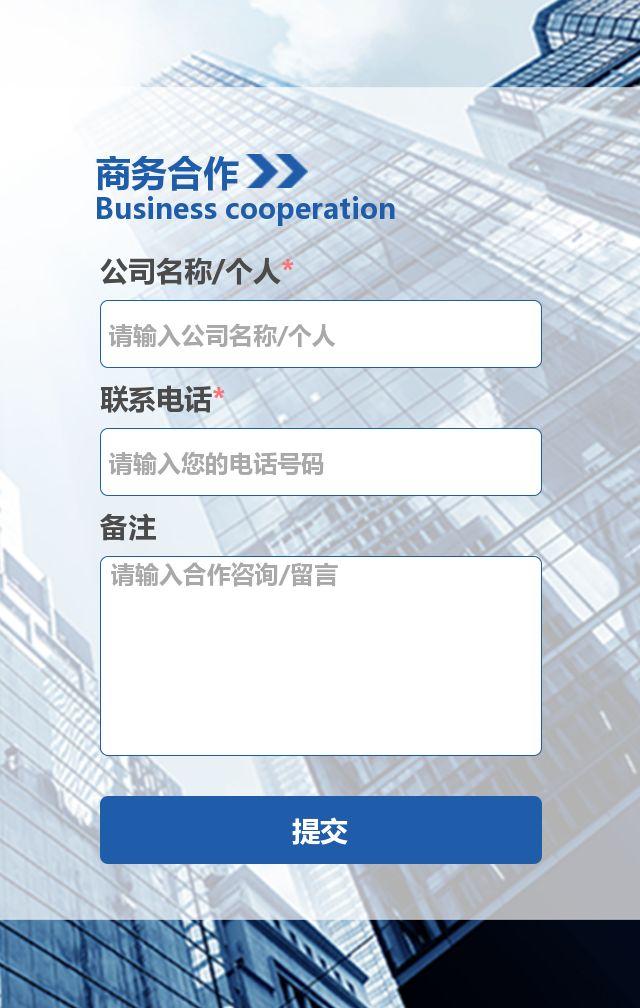 高端大气企业宣传册招商手册