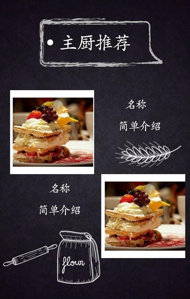 餐厅菜谱菜品展示/餐厅介绍/菜品展示/美食介绍