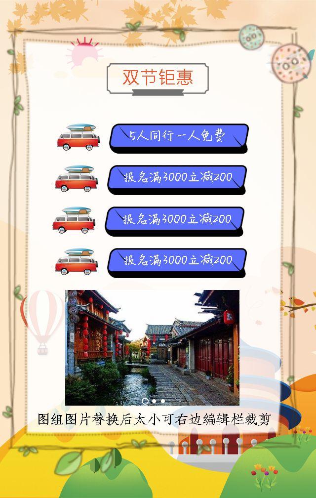 高端中国风秋季出游旅行社宣称