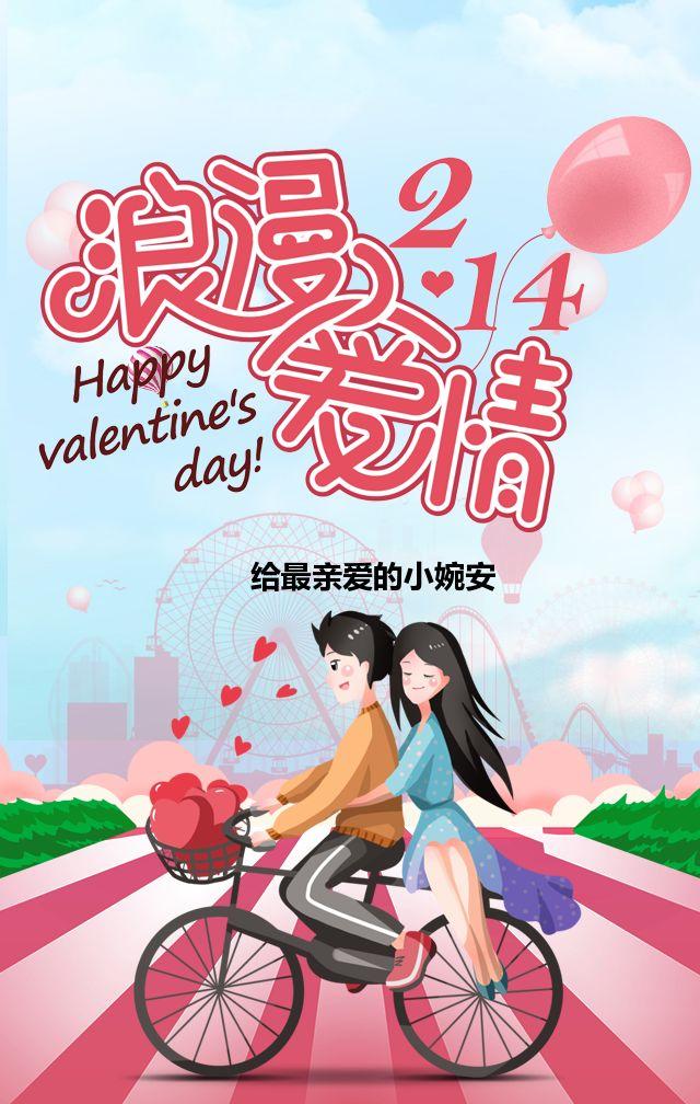 520清新文艺七夕甜蜜情人节情侣爱情祝福贺卡纪念相册