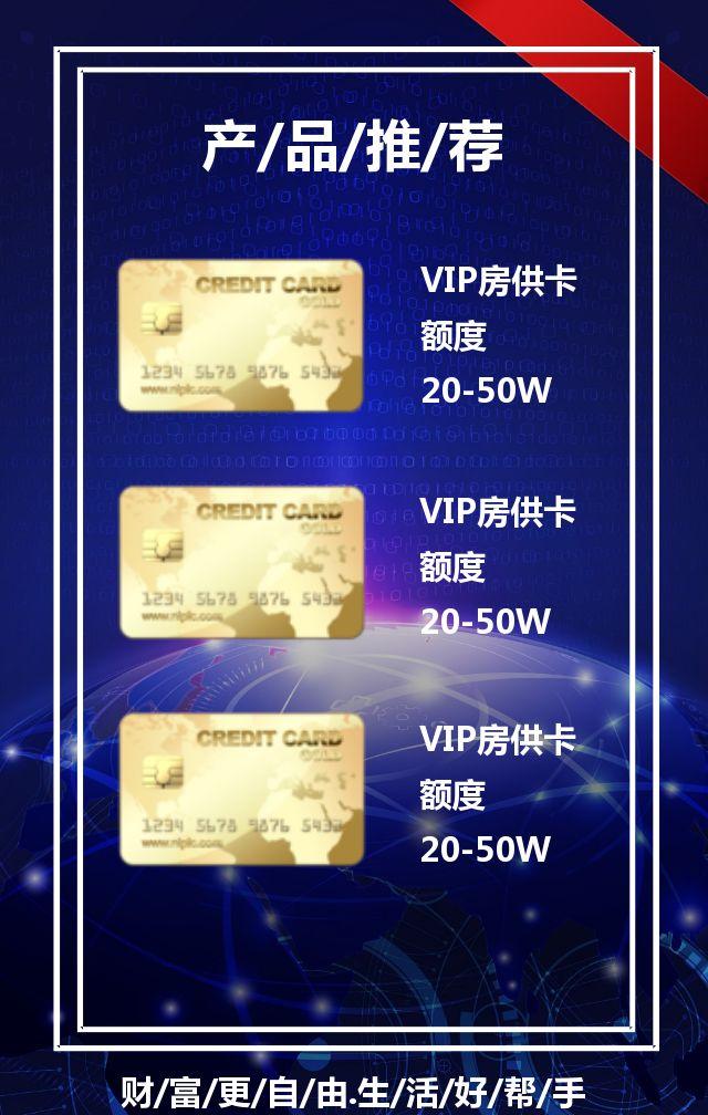 信用卡、信用卡办卡、信用卡贷款、保险理财、信用卡产品介绍、金融理财、产品介绍、