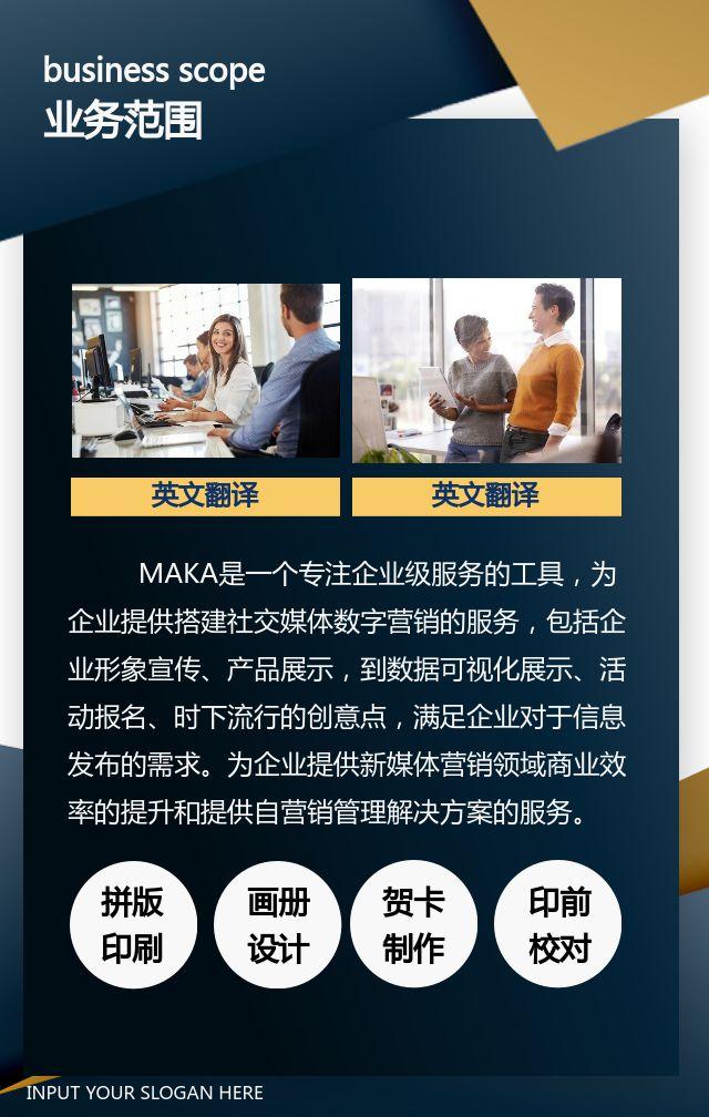 商务扁平简约企业宣传画册招商画册H5