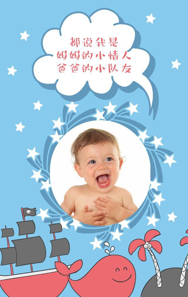 蓝色海洋主题男孩宝宝生日百日邀请函