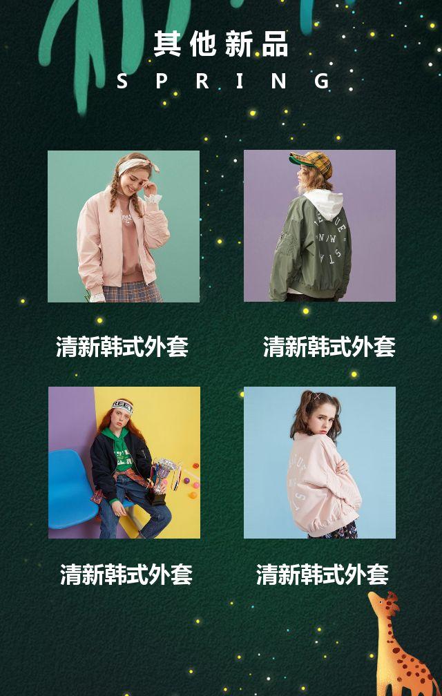 清新文艺森系风格春季换新春季上新服饰鞋包促销宣传H5