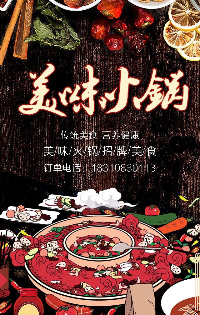 火锅店宣传