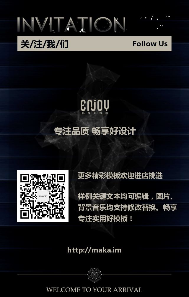 炫酷快闪蓝金简约奢华会议会展庆典招商发布会邀请函