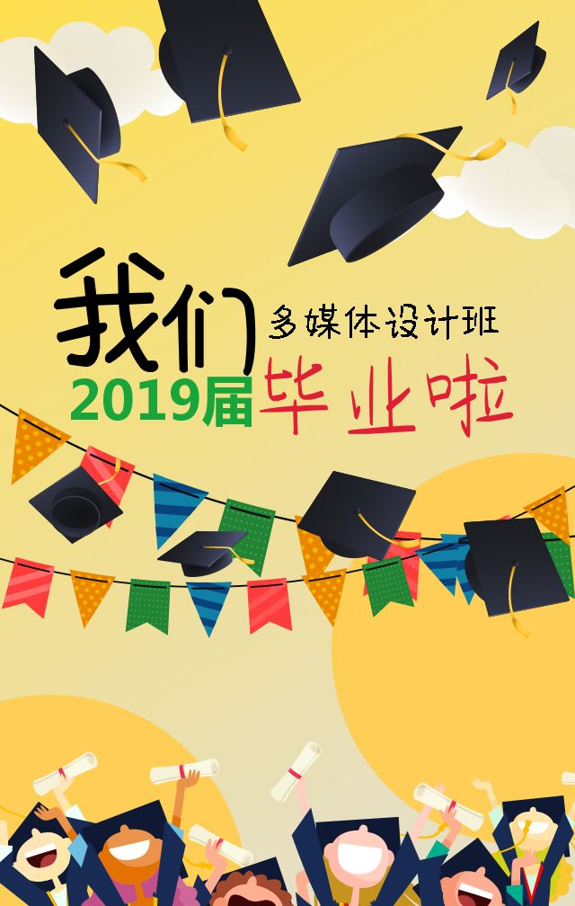 毕业季怀旧复古教育相册H5