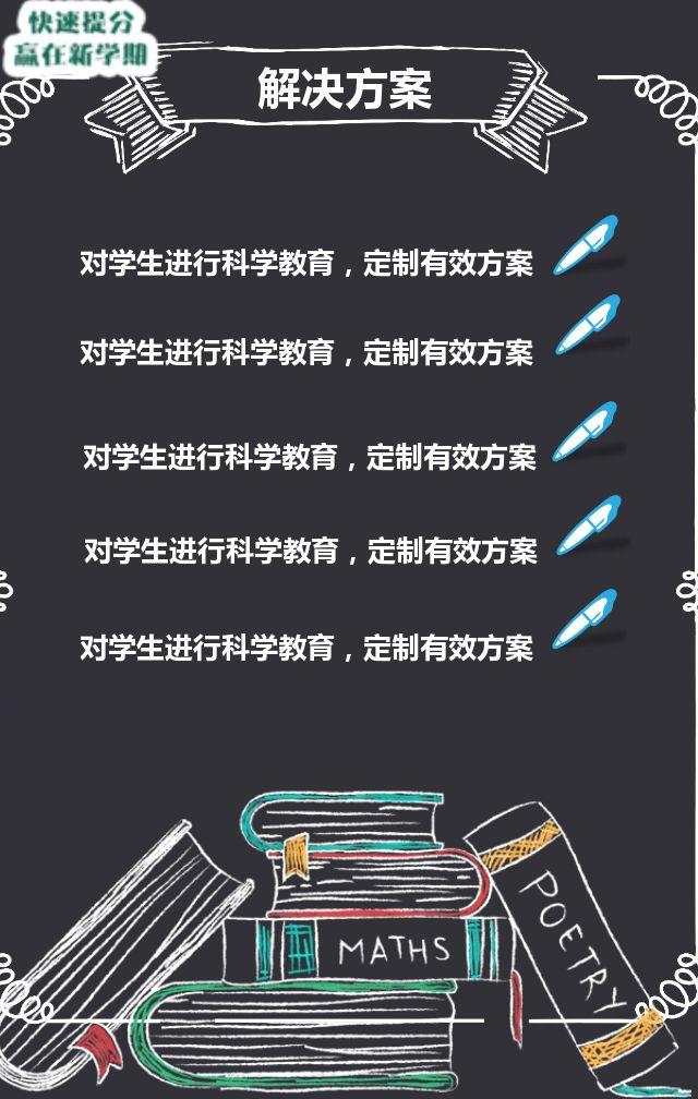 少儿培训招生/招生培训/寒假班/暑假班招生培训/课外辅导培训班招生宣传/寒假招生/培训教育/小学中学