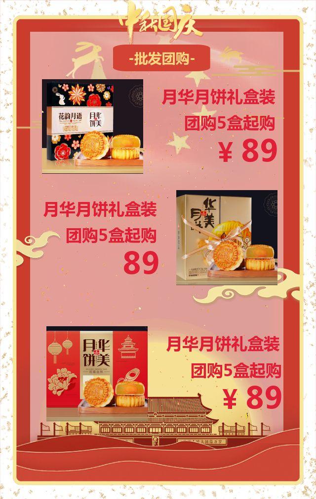 中秋 国庆 双节 活动促销 月饼 促销 淘宝 中国风