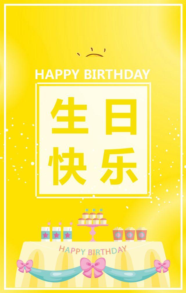 暖心生日快乐贺卡,生日快乐,祝福