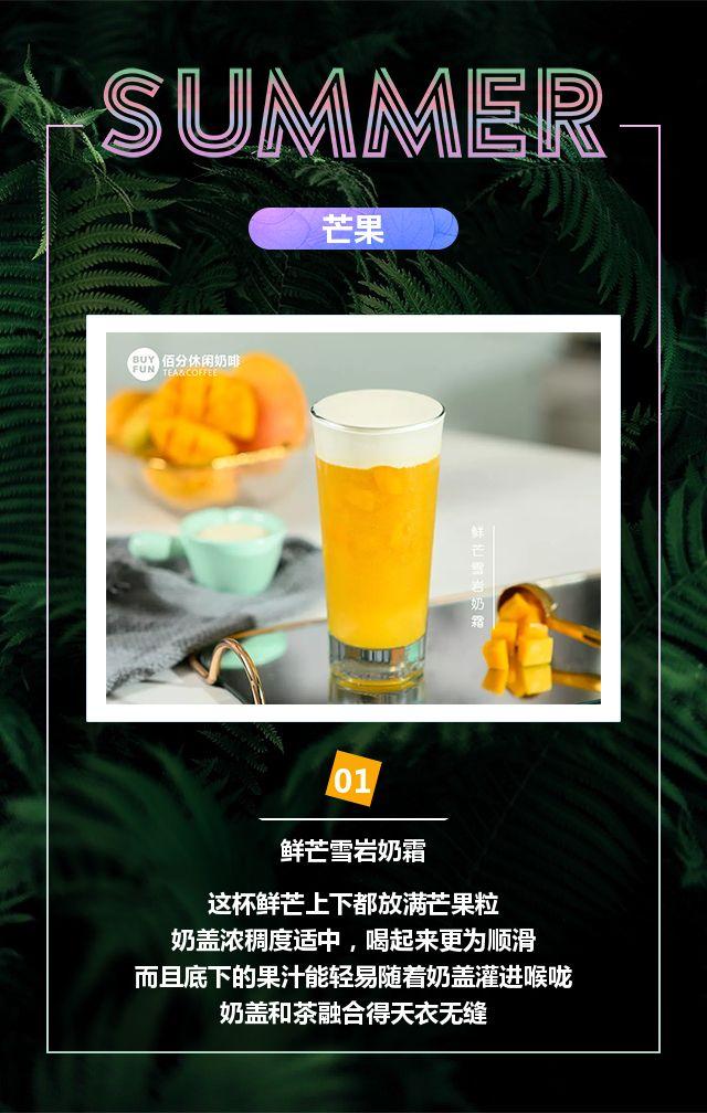 夏日新品上市简约大气奶茶店下午茶果汁上市推广H5