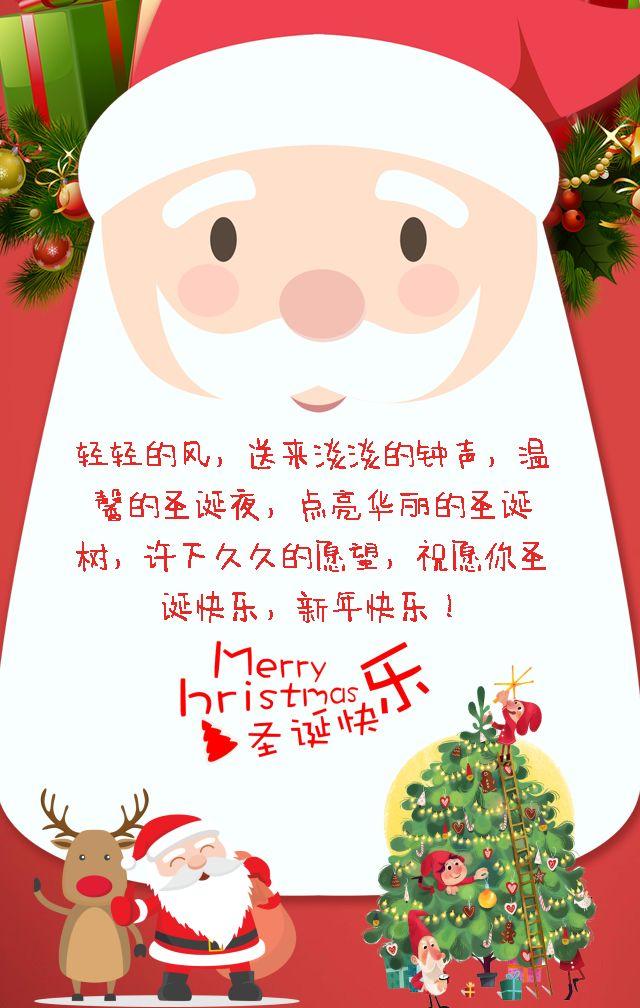 圣诞节节日祝福贺卡卡通可爱个人/企业通用贺卡