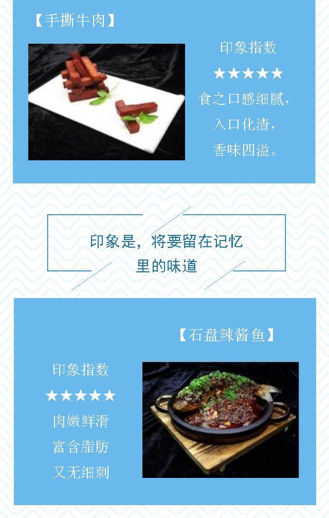 蓝色简约大气美食中餐酒店介绍
