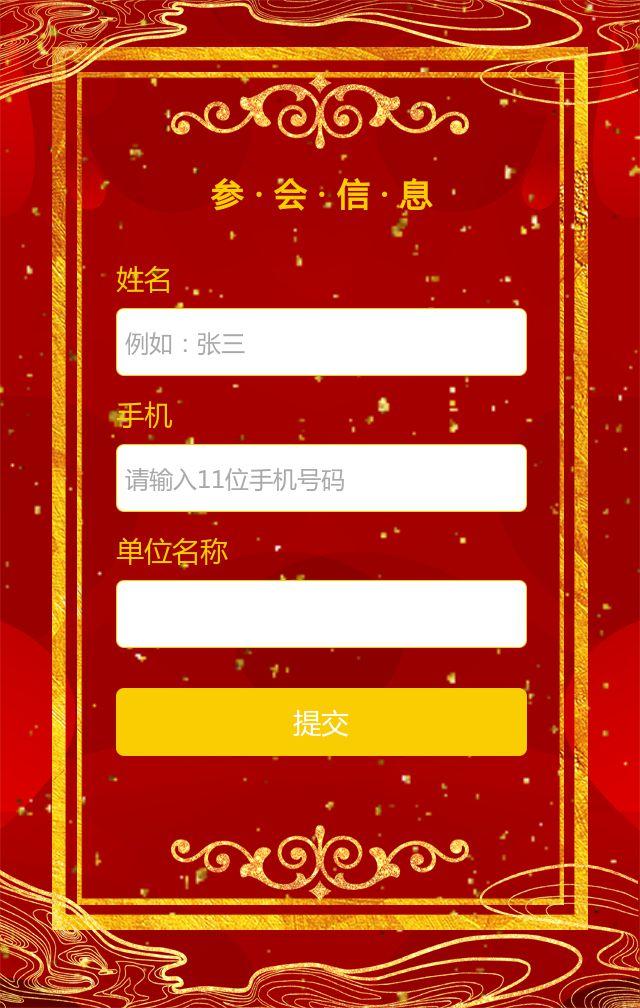 高端红色大气商务会议活动邀请函手机H5