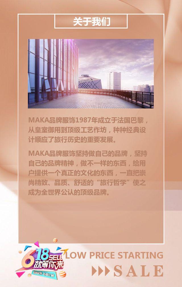 时尚温馨618商家活动促销H5模板