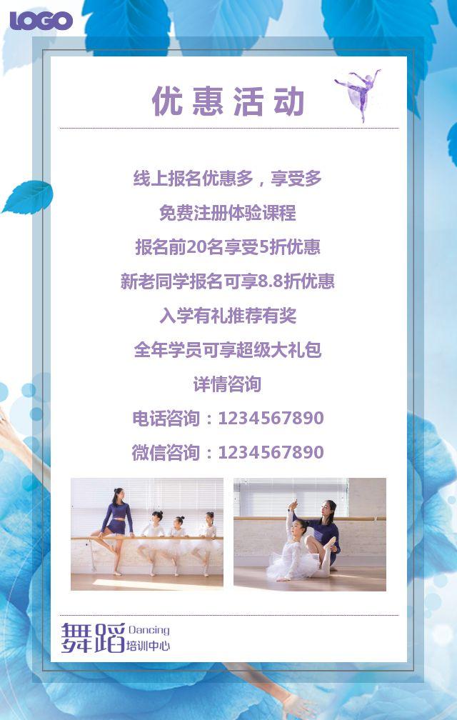 小清新舞蹈培训中心招生H5模板