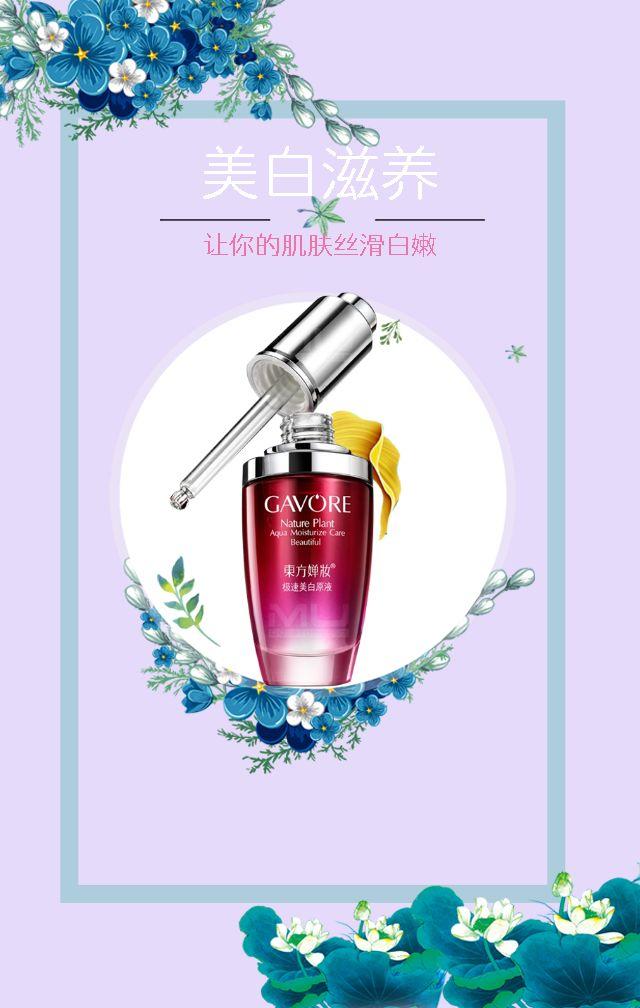 护肤品化妆品宣传介绍