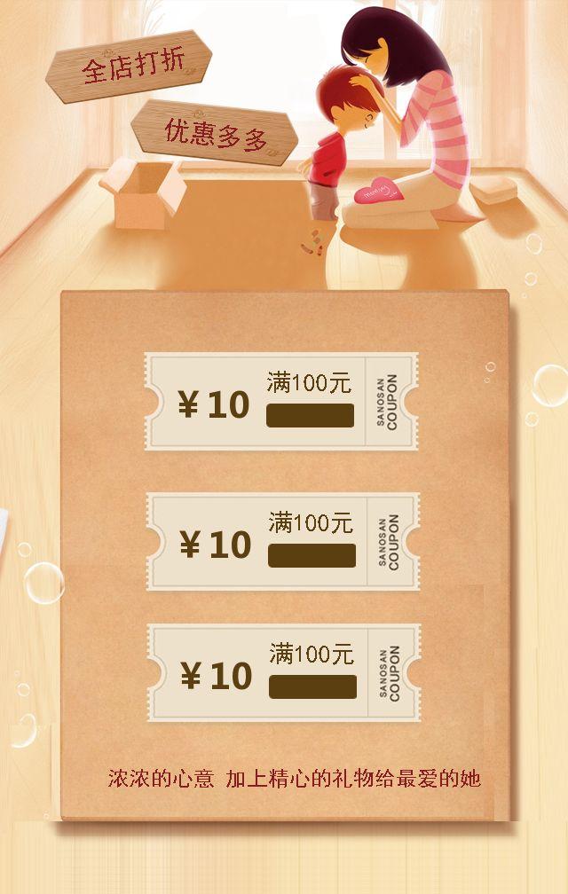 手绘 可爱 温馨母亲节节日促销H5/优惠活动/店铺上新促销活动/服装化妆品礼物推荐