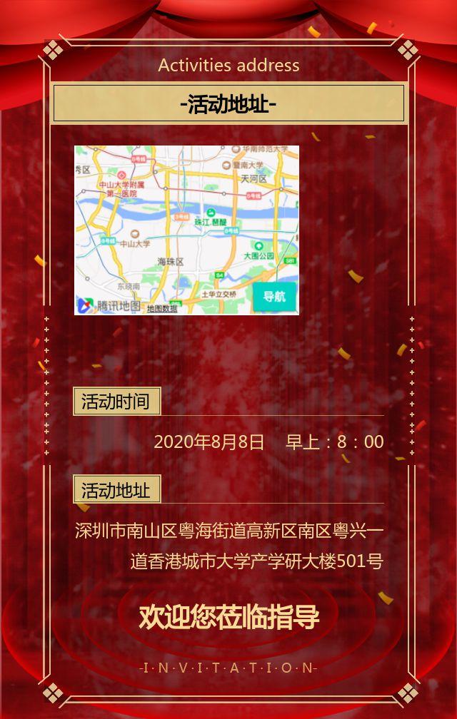 高端红色开业促销宣传 新店开业 盛大开业通用H5