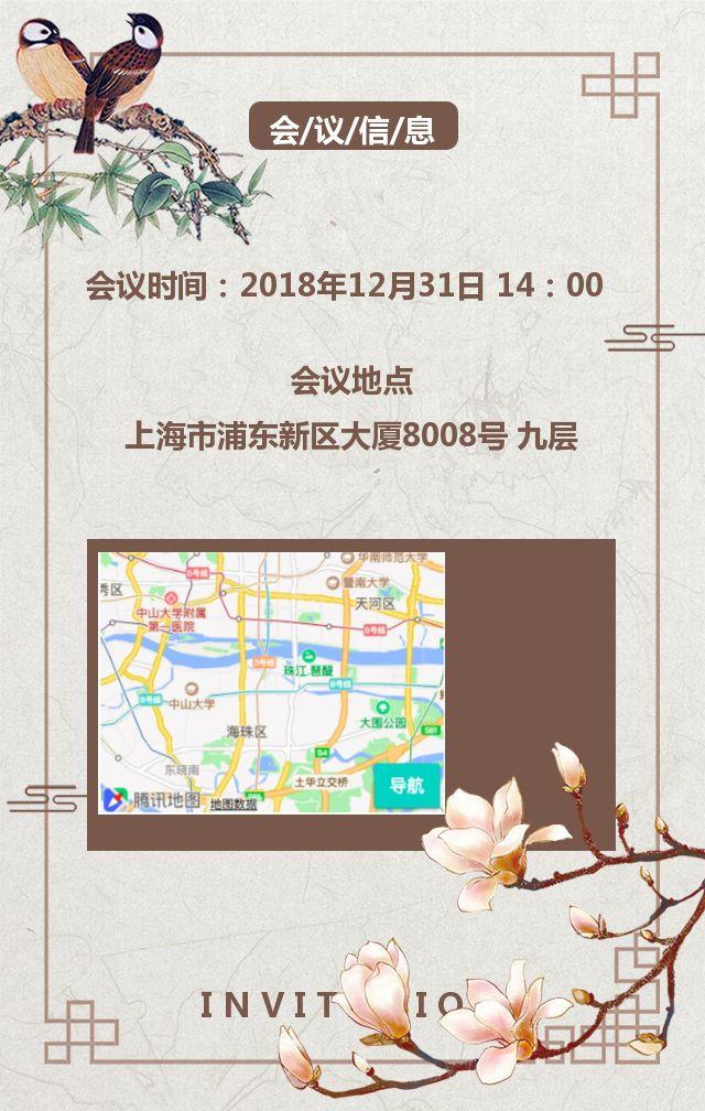中国风高端大气商务通用会议展会邀请函/新品发布会/年终答谢会