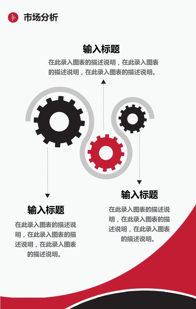 红黑大气简约工作汇报年终总结商业计划模板