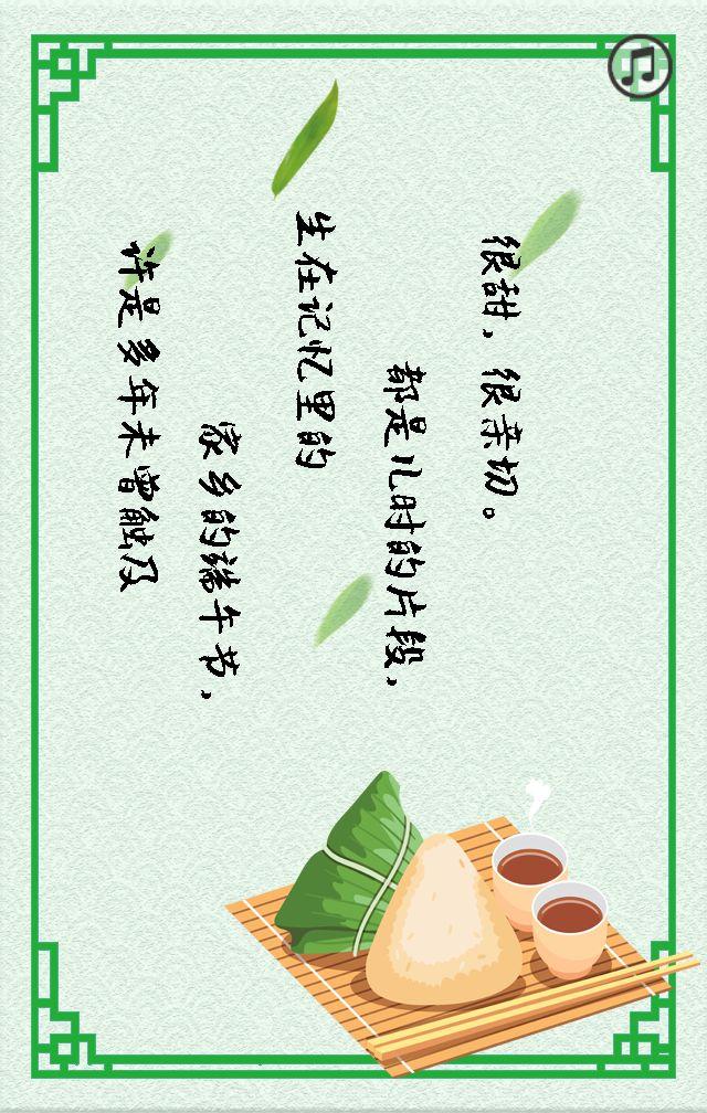 粽情端午节