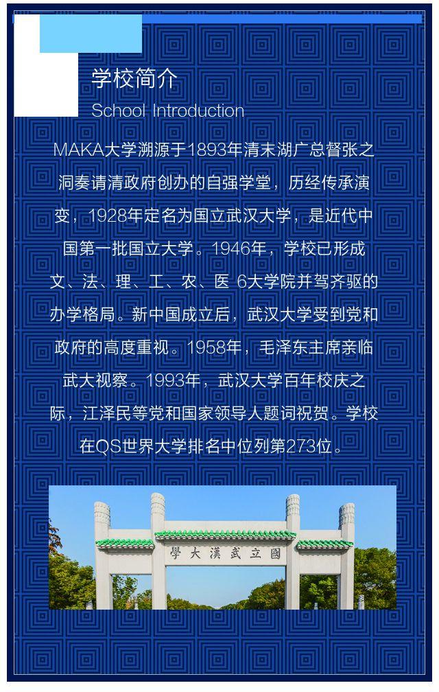 简约大学高校招生简章成人院校招生H5模板