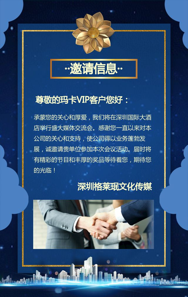 深蓝色商务简约企事业公司单位会议活动邀请函H5