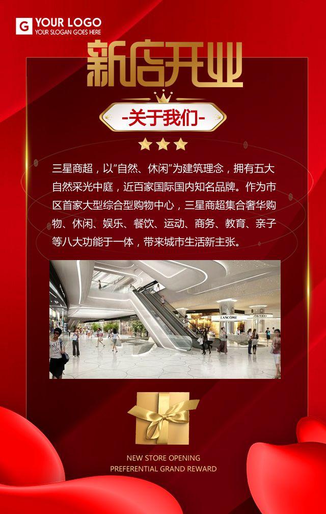 红金色大气商场开业优惠活动宣传H5