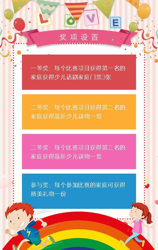 幼儿园运动会亲子运动会儿童节亲子活动运动会邀请函