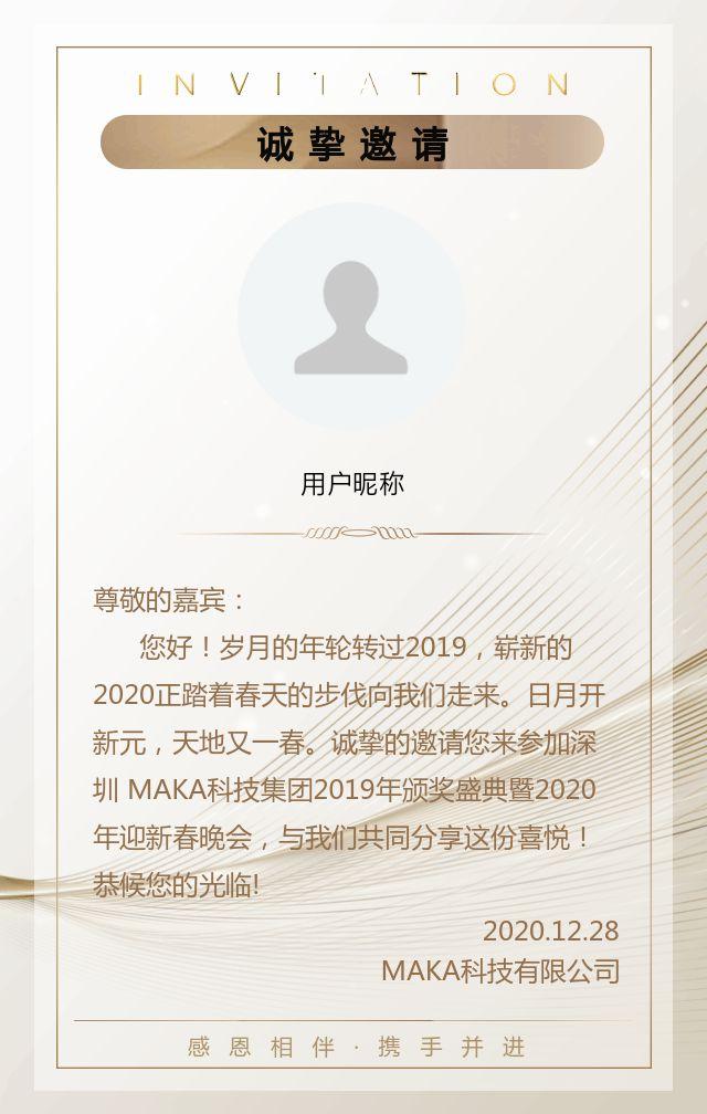 2020白金高端商务科技年终盛典企业年会答谢会表彰会议邀请函企业宣传H5