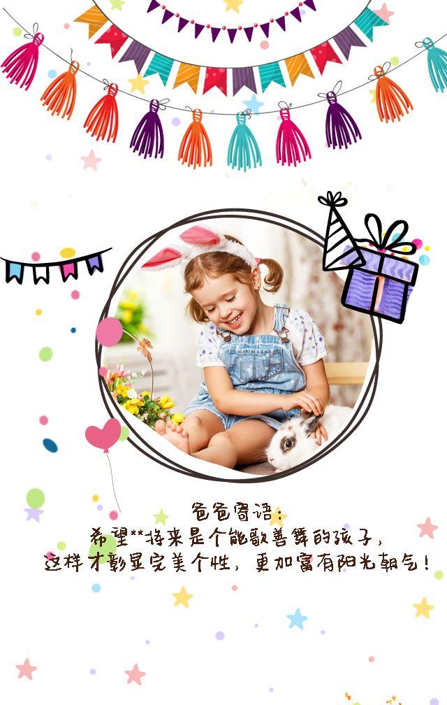 女孩女生相册生日邀请函甜美可爱时尚简约特别