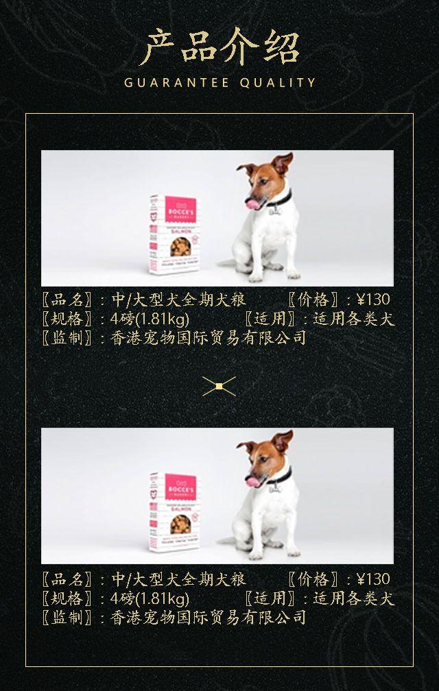 宠物产品宣传电商模板