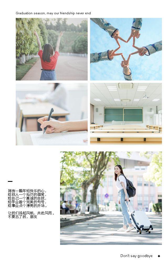 清新文艺风毕业季相册H5