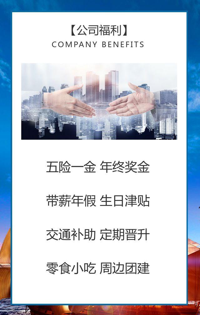 蓝色商务风格企业招聘人才招募社会招聘招人H5