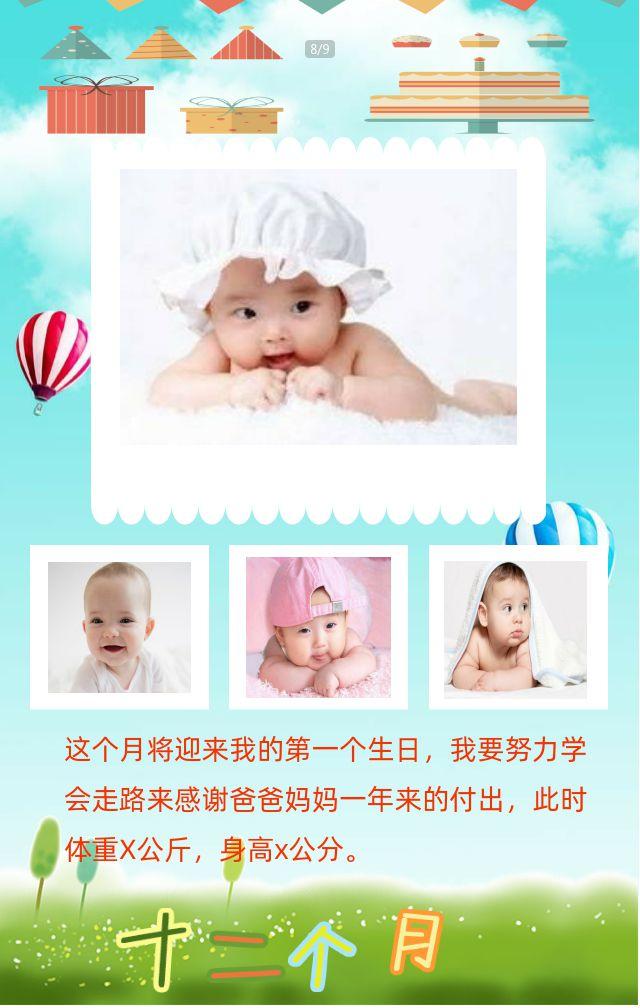 周岁宝宝成长纪念相册