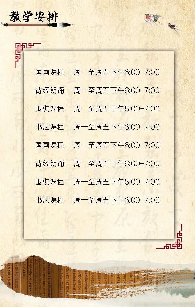国学教育中国风教育机构学校宣传招生