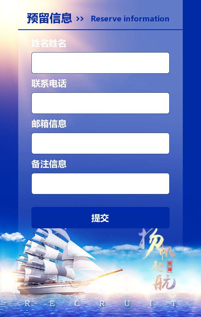 高端大气蓝色励志企业宣传公司校园招聘H5模板