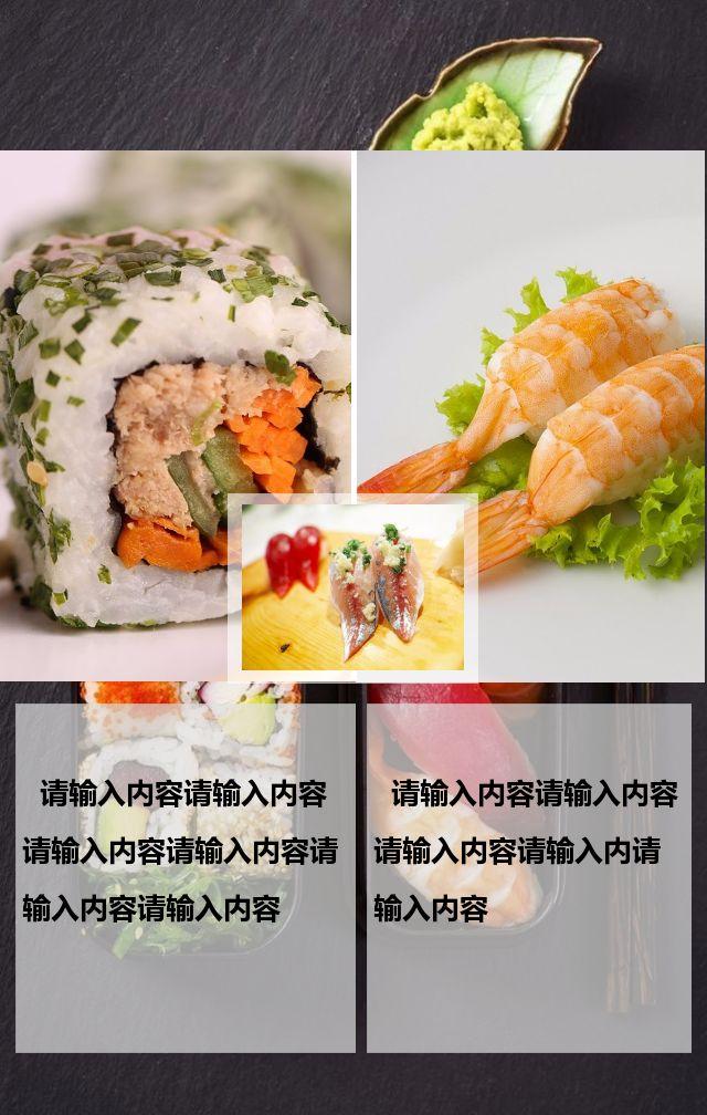 「美味寿司」日式寿司餐厅/菜品推荐