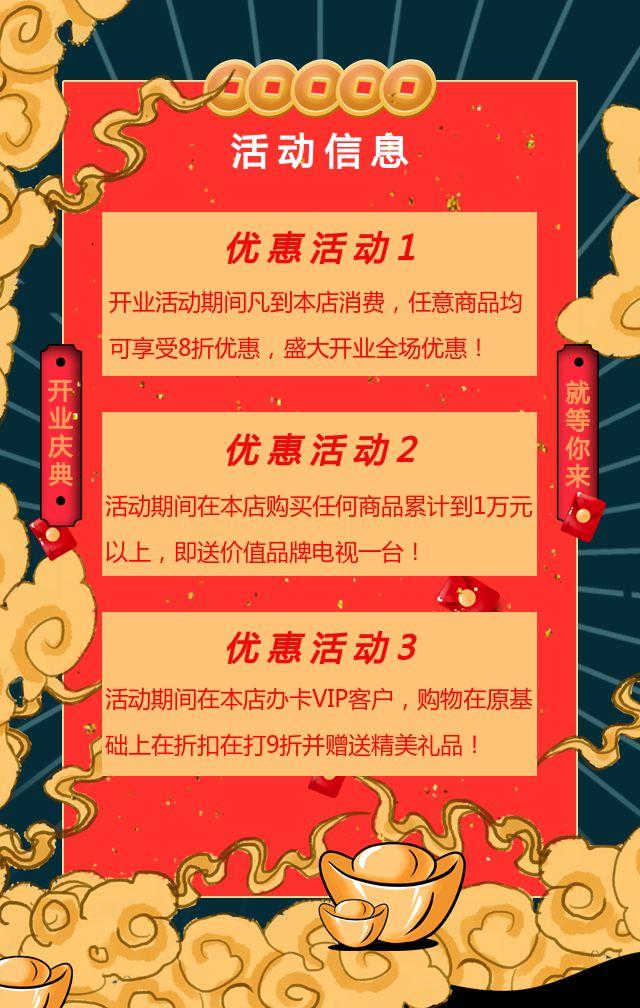 中国风盛大开业店铺宣传H5