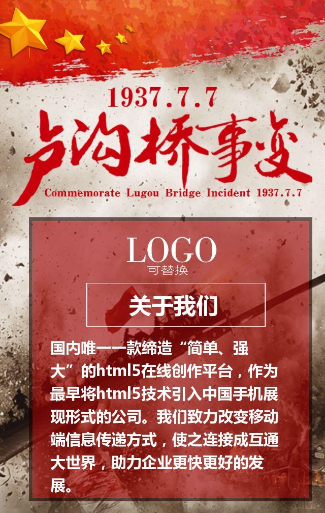 七七事变81周年纪念宣传科普七七事变爱国主题活动宣传企业文化