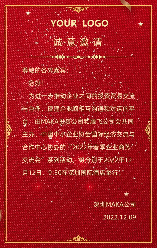 红色商务互联网科技企业峰会会议邀请函企业宣传H5