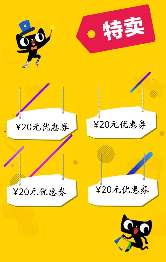 实惠--双11电商宣传模板--通用